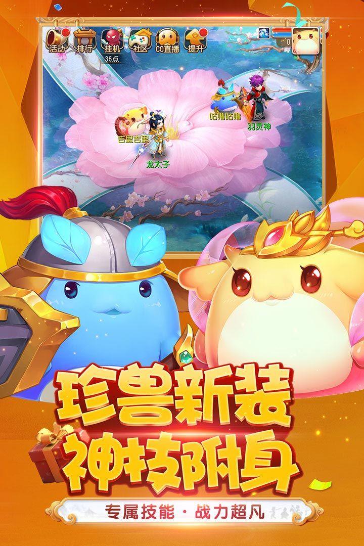 梦幻西游网易手游官方版下载图3: