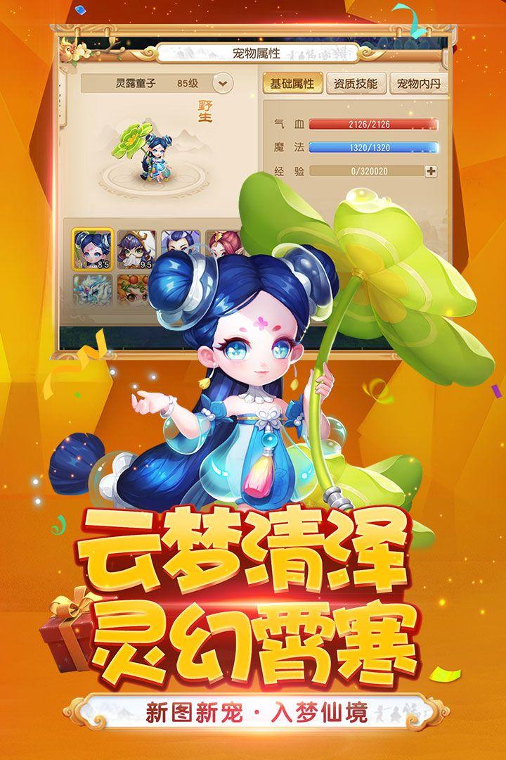 梦幻西游官方版变态宠物游戏下载图1: