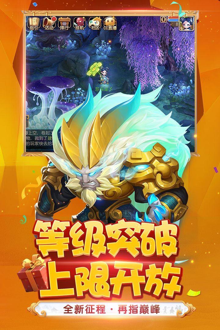 梦幻西游官方版变态宠物游戏下载图2: