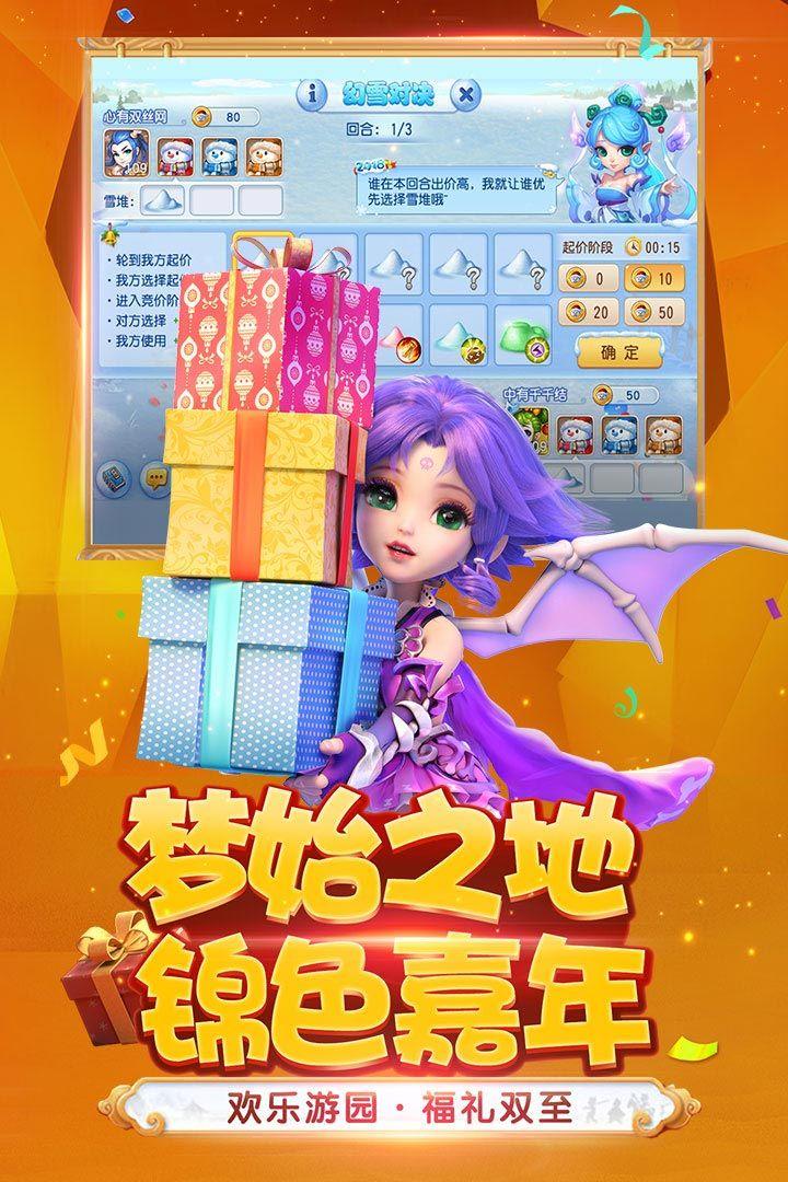 梦幻西游网易手游官方版下载图4:
