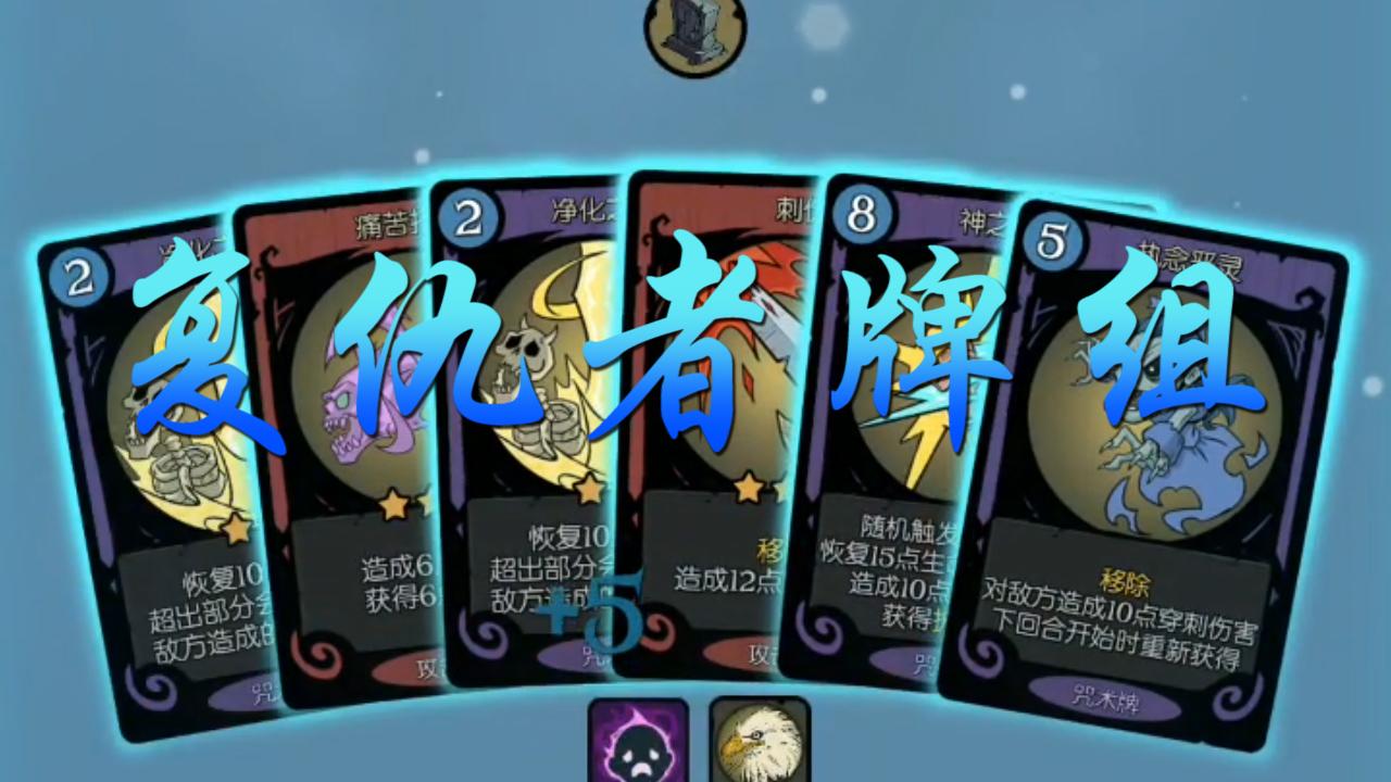 月圆之夜:本修女来复仇了只需一张卡牌就能让BOSS自己打死自己[多图]