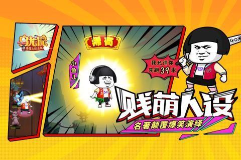 乌龙院之活宝传奇手机游戏最新版下载图2: