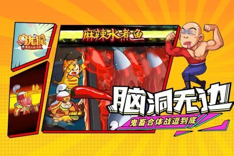 乌龙院之活宝传奇手机游戏最新版下载图3: