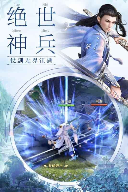 我在江湖当大侠手游安卓版下载图片3