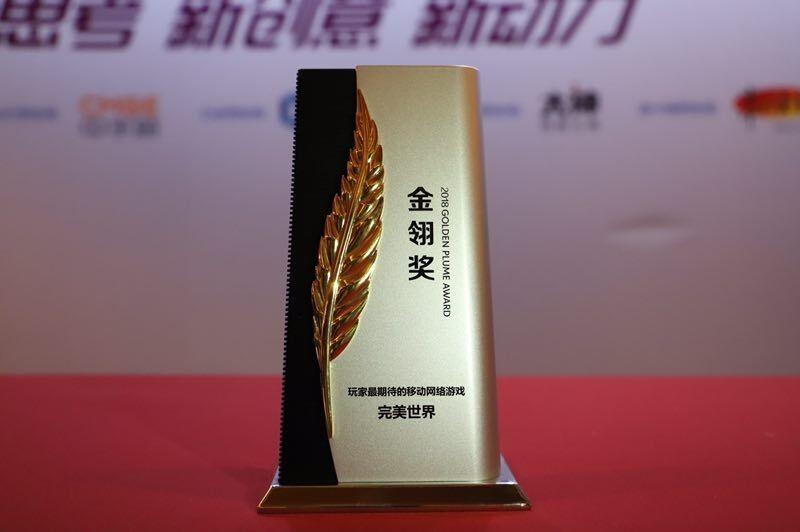 《完美世界》手游荣获金翎奖玩家最期待的移动网络游戏![多图]