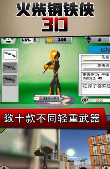 火柴人钢铁侠3D无限金币无敌修改版图片1