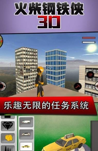火柴人钢铁侠3D无限金币无敌修改版图片2
