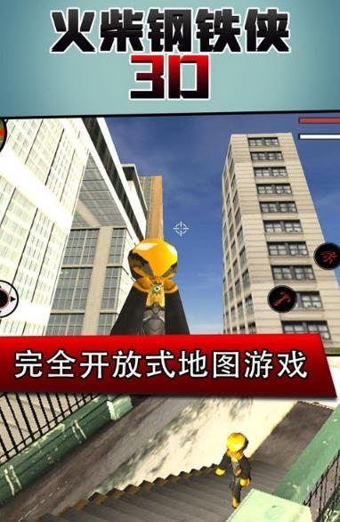 火柴人钢铁侠3D无限金币无敌修改版图片4