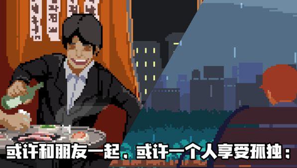 人生游戏中文最新攻略完整版下载图片4
