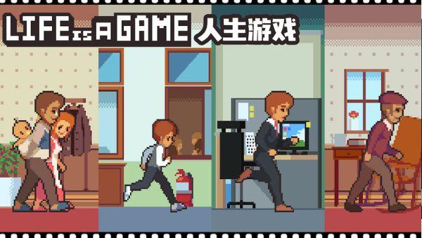 人生游戏中文最新攻略完整版下载图片2