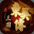 圣三国东吴传手游官方版下载 v1.2