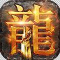 龙叔代言传奇游戏官方网站下载安卓版 v1.1.6