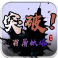 突破百层妖塔官方网站下载正式版 v1.0