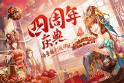 """少年三国志""""军师联盟""""上线:四周年活动玩法正式开放[多图]"""