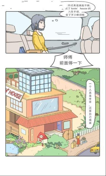 lovin house恋爱游戏安卓官方版下载图片2