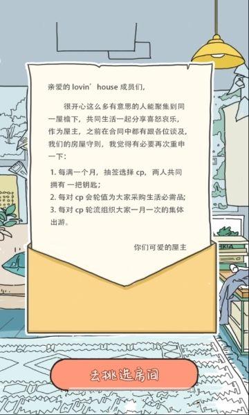 lovin house恋爱游戏安卓官方版下载图片4