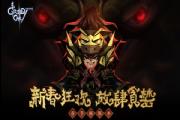 贪婪洞窟2春节新版本前瞻:内测专区抢先上线测试![多图]