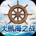 大航海之战最新版