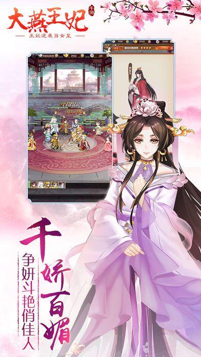 大燕王妃官方网站图3