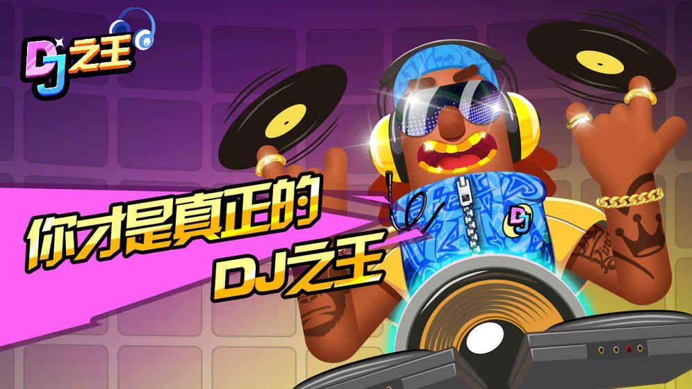 DJ之王官方版图1