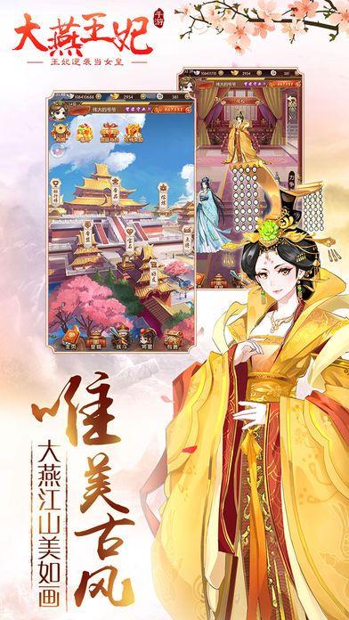 大燕王妃官方网站图1