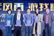 龙图游戏冰柠工作室斩获CGDA最佳游戏3D美术设计奖[多图]