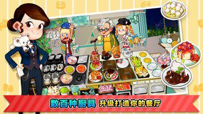 cooking adventure修改版图4