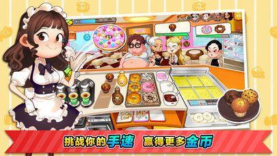 烹饪冒险cooking adventure无限金币刷钻石中文修改最新版图片2