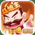 嘻嘻斗地主游戏官方网站下载正式版 v1.0