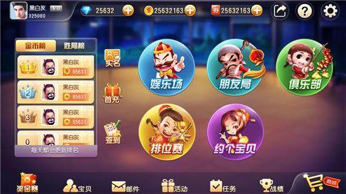名门斗地主安卓版手机游戏下载图片1