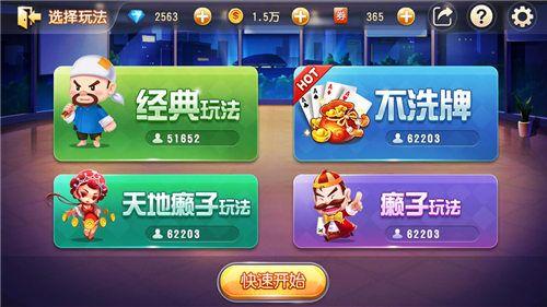 名门斗地主安卓版手机游戏下载图片2