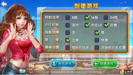 闲逸碰胡俱乐部亲友圈2019游戏官方网站下载正式版图片2
