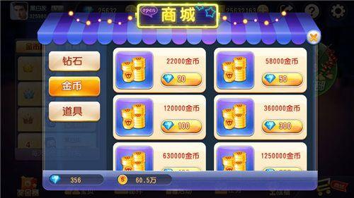 名门斗地主安卓版手机游戏下载图片4