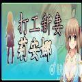 打工新妻莉安娜中文游戏官方版下载地址 v1.0
