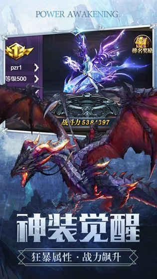 冰火圣域游戏官方网站下载正式版图片2