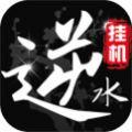挂江湖之逆水录官网版