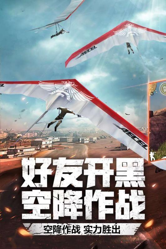 穿越火线枪战王者荒岛特训60V60春节更新版官方下载图2:
