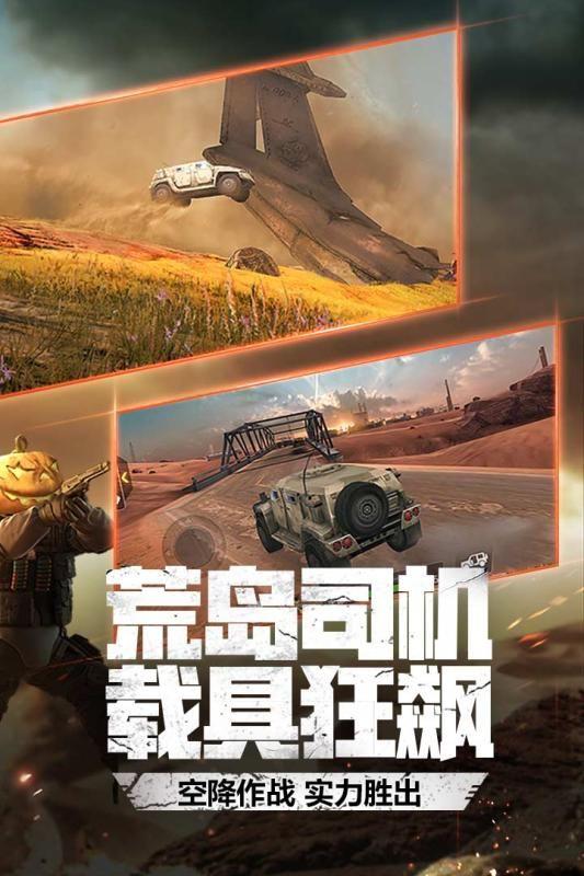 穿越火线枪战王者荒岛特训60V60春节更新版官方下载图4: