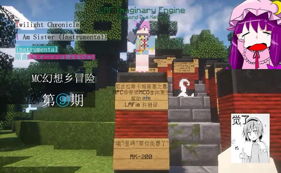帕秋莉的MineCraft幻想乡冒险09:芙兰朵露的密室与被偷走的杂志[视频][多图]图片1