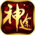 成龙神途传奇游戏经典1.76复古版下载