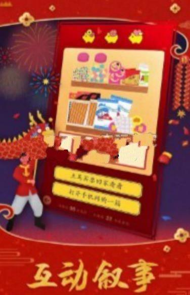腾讯佳期团圆游戏官方网站下载安卓版图片2