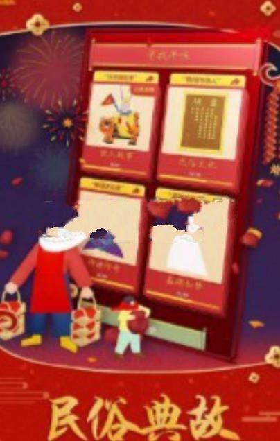 腾讯佳期团圆游戏官方网站下载安卓版图片4