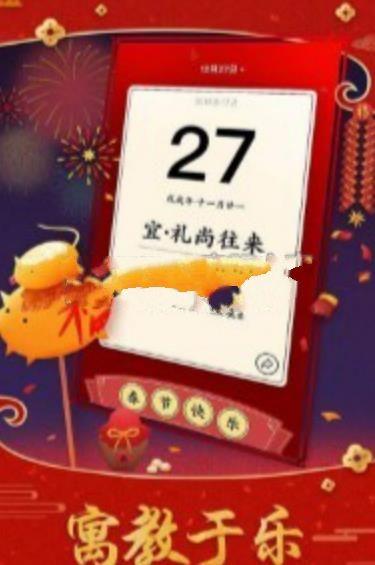 腾讯佳期团圆游戏官方网站下载安卓版图片3