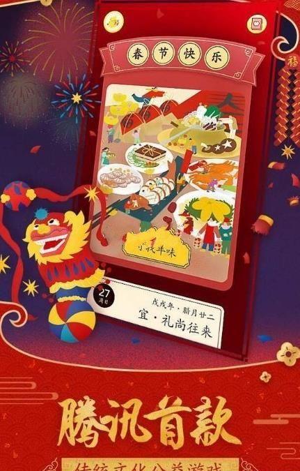 腾讯佳期团圆游戏官方网站下载安卓版图片1