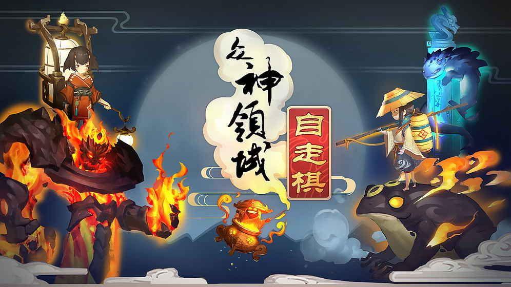 众神领域三界自走棋手游官方网站下载安卓版图片3