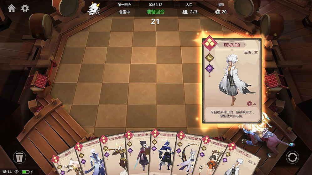 众神领域三界自走棋手游官方网站下载安卓版图片1