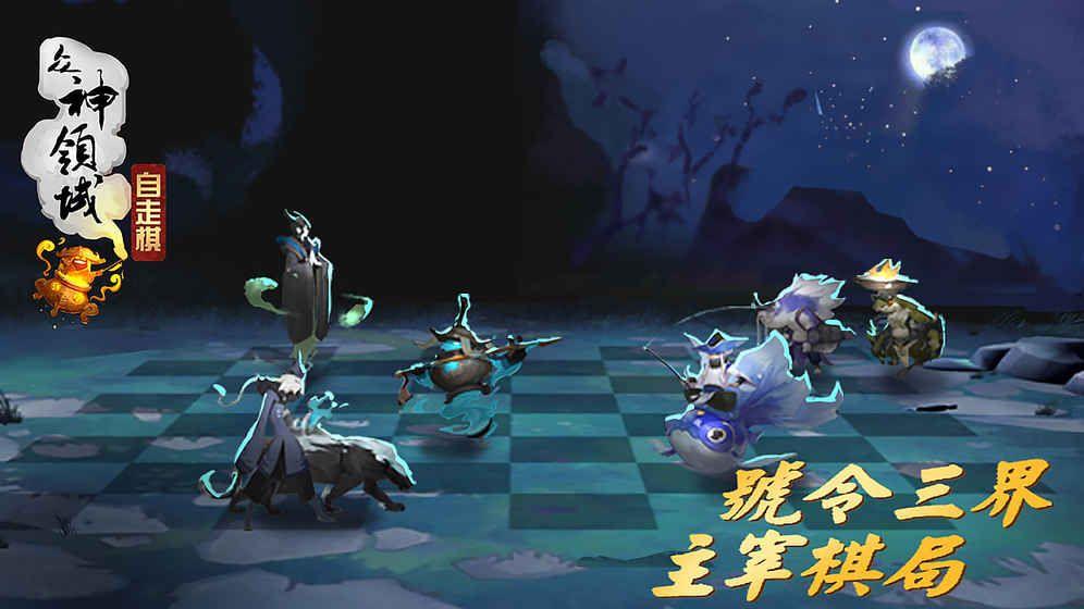 众神领域三界自走棋手游官方网站下载安卓版图片4