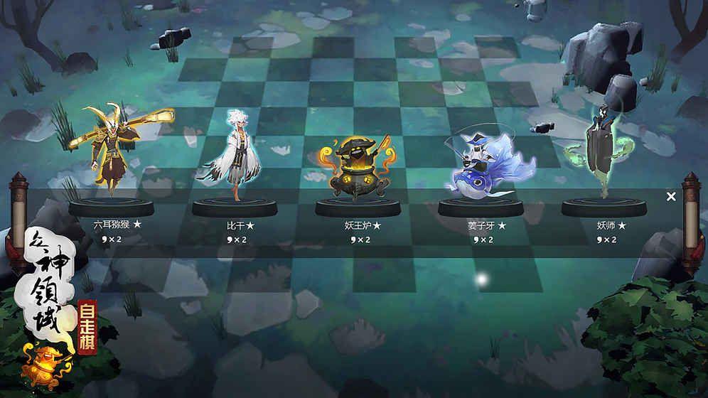 众神领域三界自走棋手游官方网站下载安卓版图片5
