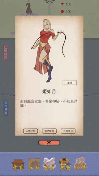 江湖中的我游戏完整攻略苹果ios版图片5