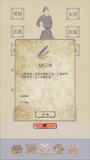江湖中的我游戏完整攻略苹果ios版图片4